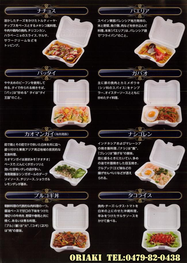世界の食堂/oriaki