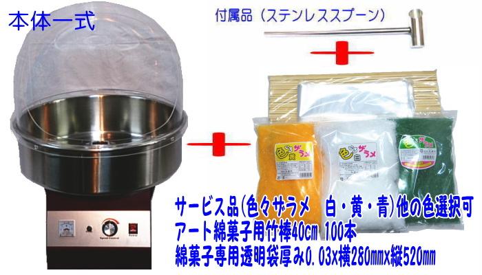 綿菓子機FC-8型サービス品