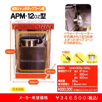 ポップコーン機APM−12oz