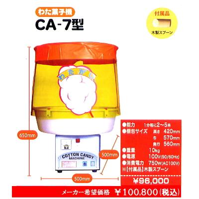 電気式綿菓子機CA−7