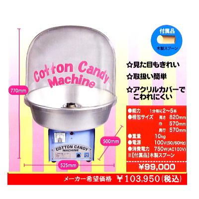 電気式綿菓子機CA−7バブルフード