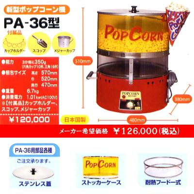 ポップコーン機PA−36