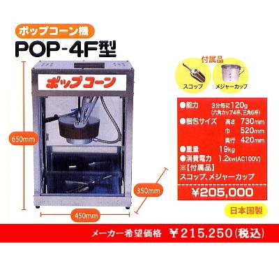 ポップコーン機POP−4F