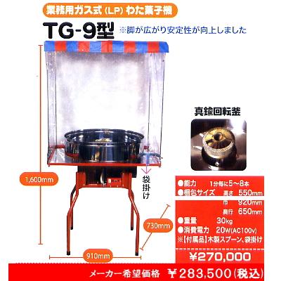 ガス式綿菓子機TG−9
