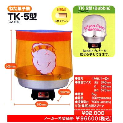 電気式綿菓子機TK−5